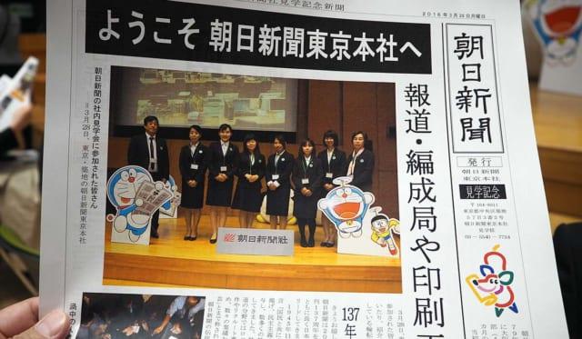 朝日新聞社訪問<後半>