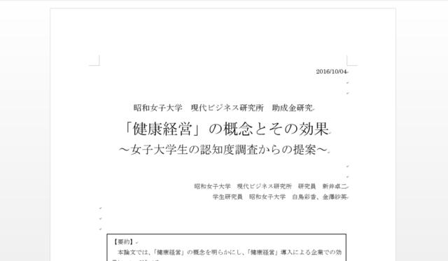 2016/10/6 経済産業省へのフィードバックと論文投稿