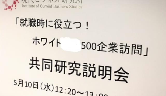 2017/5/10 <健康経営®の実証研究> 学生向け説明会開催