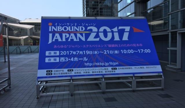 インバウンド・ジャパン2017