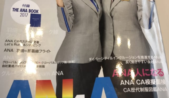 2017/08/16 全日本空輸株式会社  訪問