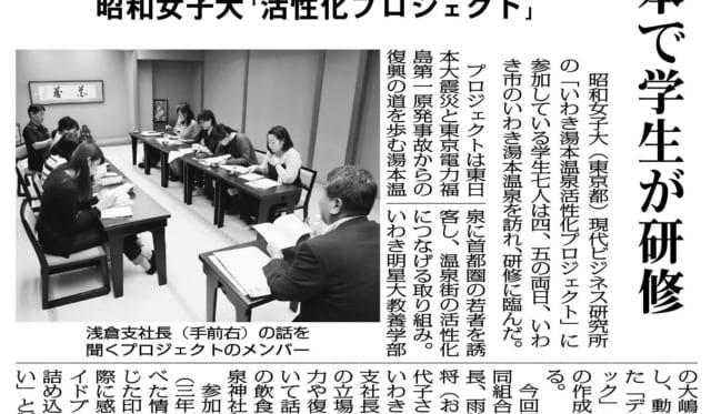 『福島民報』で第1次訪問調査の様子が紹介されました