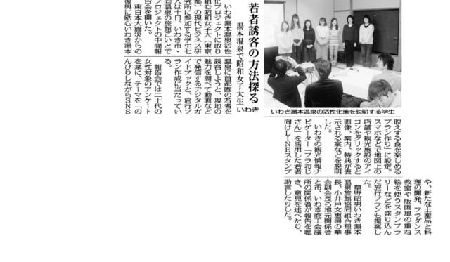 『福島民報』で第2次訪問調査の「中間報告会」の様子が紹介されました