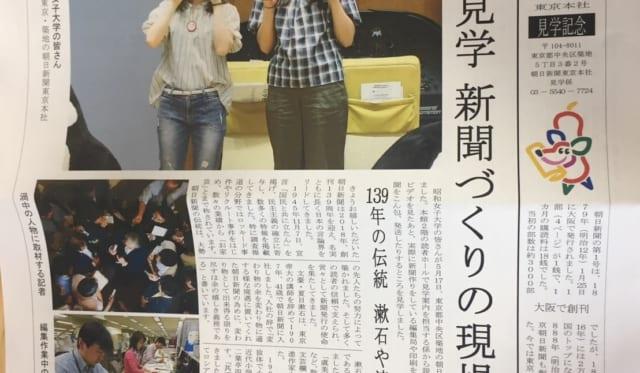 朝日新聞本社見学に行って来ました!