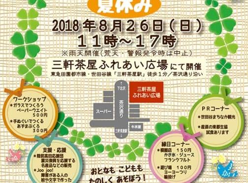 8/26 「三茶ふれあいマルシェ」に参加します!