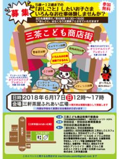【6/17イベント告知】こども商店街に三茶を楽しもう!プロジェクトが参加します!