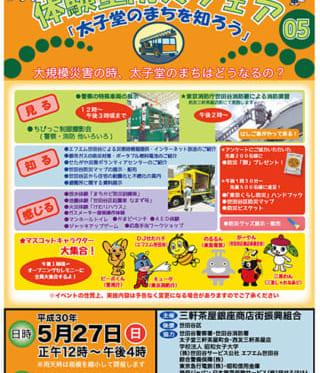 【5/27日イベント告知】三茶を楽しもうプロジェクト!参加します!!