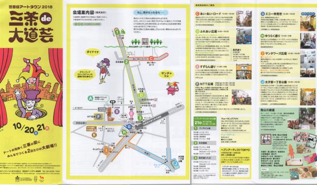 「世田谷アートタウン2018 三茶de大道芸」にさんプロメンバーが参加します