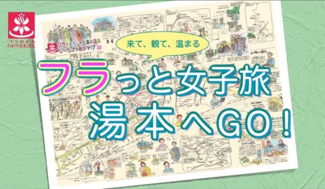 『フラっと女子旅 湯本へGO! ~フラってあなたも湯本女子💗~』日本語、英語、中国語の観光PVリリース♪