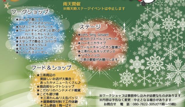 12月9日三茶クリスマスナイトに参加します!