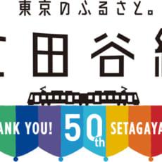 東急世田谷線50周年事業プロジェクト