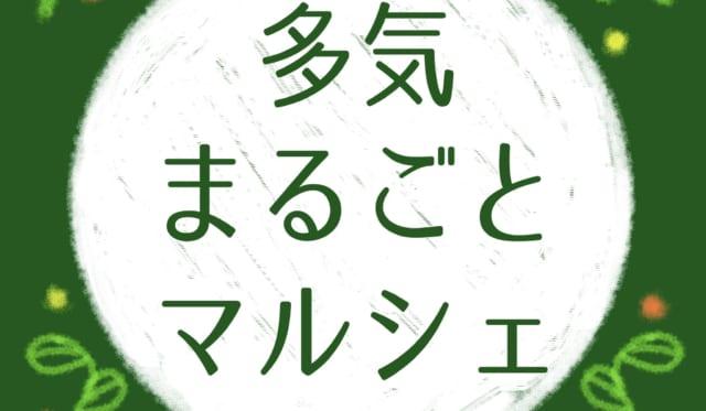 """Earth Garden""""冬""""2019 出店します!"""