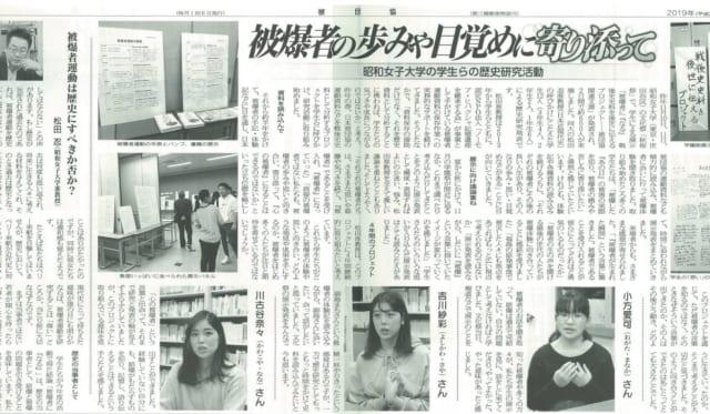 『被団協』新聞に企画展示の特集記事が掲載されました