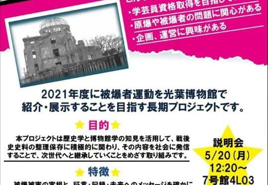「戦後史史料を後世に伝えるプロジェクト」説明会開催のお知らせ!