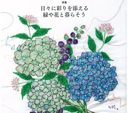 京王沿線生活マガジン「あいぼりー」に掲載されました!