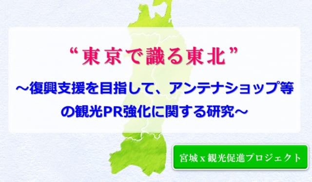 『東京で識る東北〔宮城観光促進プロジェクト〕』Take Off!~ 第1回定例会議~