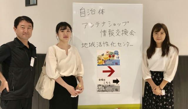 『アンテナショップ情報交換会』参加&日本橋リサーチ!
