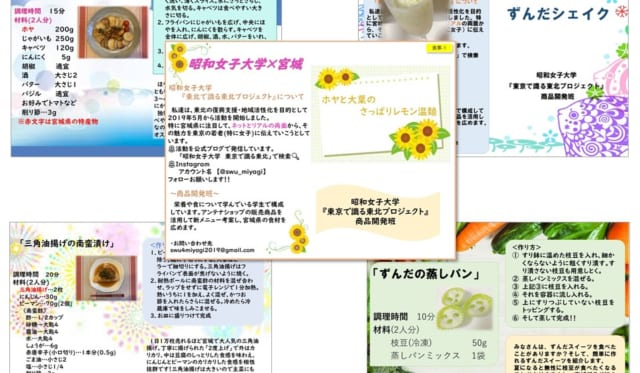 宮城の食材を使ったレシピ案のイメージをご紹介!