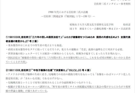『被団協』に掲載された岩佐幹三氏関連記事まとめ