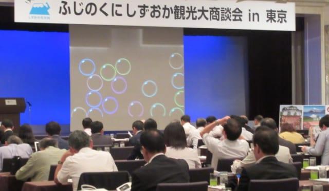 ふじのくに 静岡観光大商談会