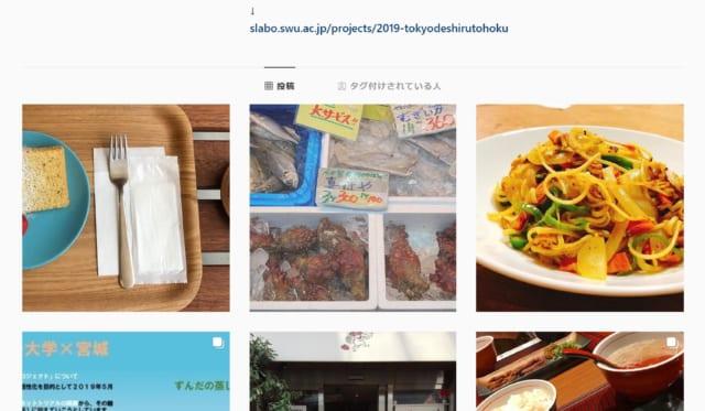 Instagram「swu_miyagi」のご紹介📲