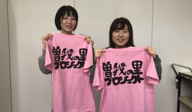 オリジナルTシャツ完成と秋桜祭に関するお知らせ
