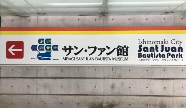 【学生レポート】現地訪問(6)「サン・ファン館」、「エクレール」のお菓子、石巻のサイクリング終了