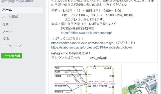 宮城県東京事務所の公式Facebookでご紹介いただきました🌏