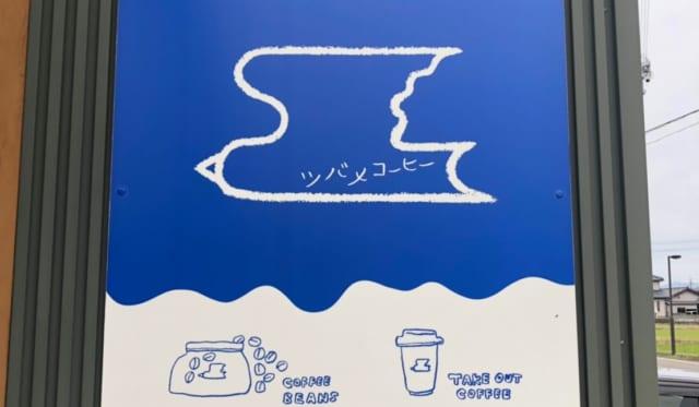 【新潟県燕市・SDGs共同研究④】