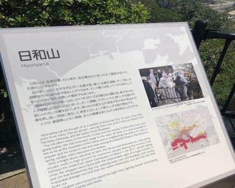 【学生レポート】現地訪問(9)最終日、女川から石巻へ、石巻の日和山公園