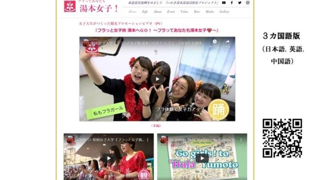 日本国際観光映像祭で入賞!🏆