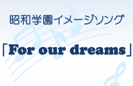 【For Our Dreams】<br>歌詞解説