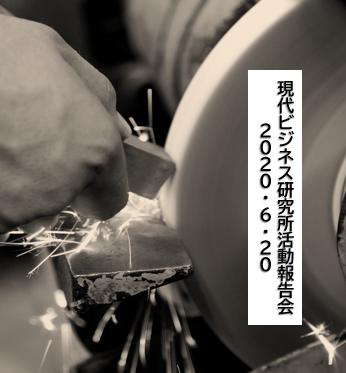 【現代ビジネス研究所の活動報告会にて。2020.6】