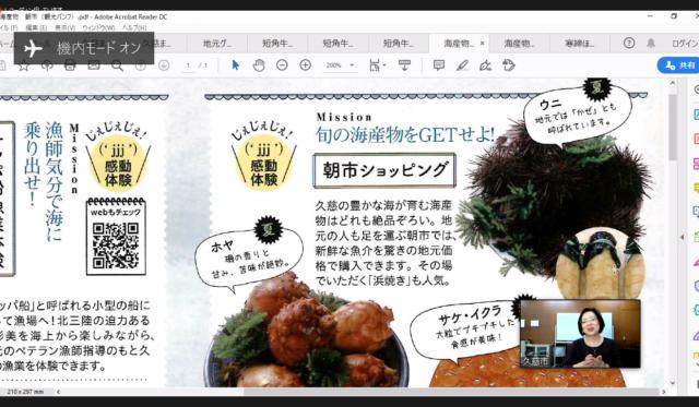 2020久慈市インバウンド戦略プロジェクト 第1回オンライン研修