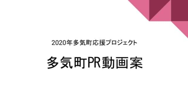 PR動画制作案の発表