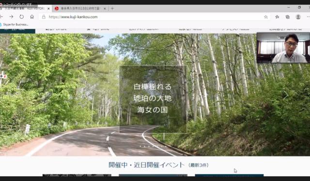 2020久慈市インバウンド戦略プロジェクト 第9回オンライン研修