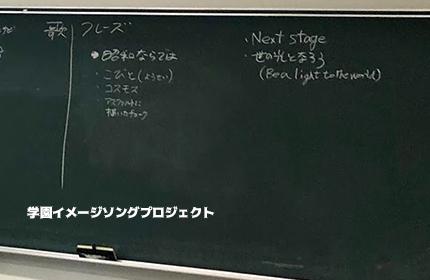 【楽曲完成までの道のり】(2)歌詞編纂 -2-