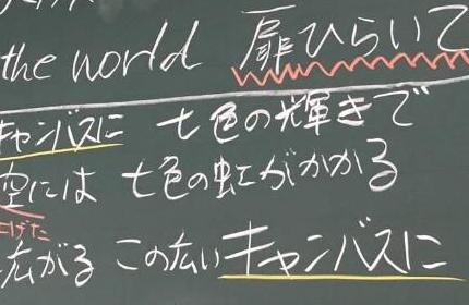 【楽曲完成までの道のり】(2)歌詞編纂 -3-
