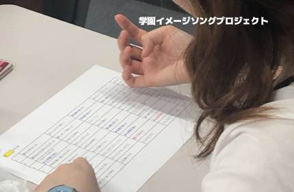【楽曲完成までの道のり】(2)歌詞編纂 -4-