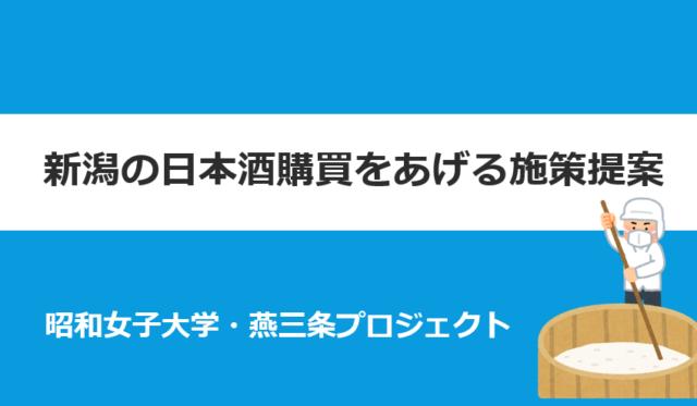 「燕ワークショップ④」(施策発表)