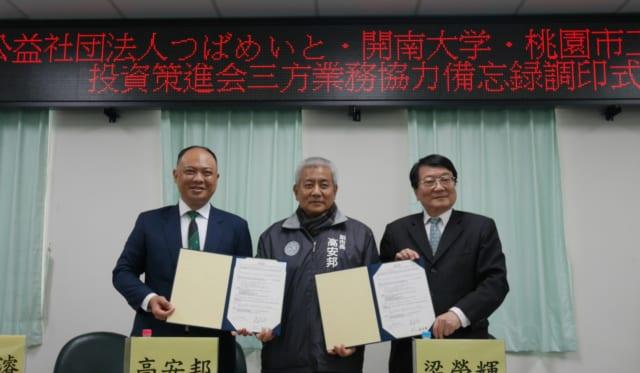 燕・台湾プロジェクト成果報告