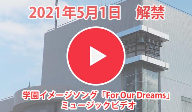 5/1 学園イメージソング『For Our Dreams』ミュージックビデオ解禁