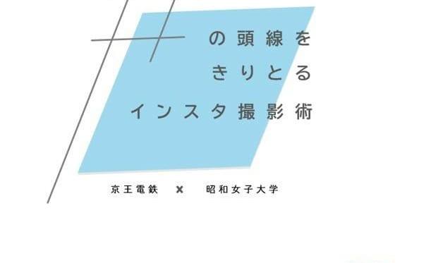 井の頭線プロジェクト第3弾!!