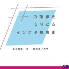 昭和女子大学 × 京王電鉄 #井の頭線フォトコン