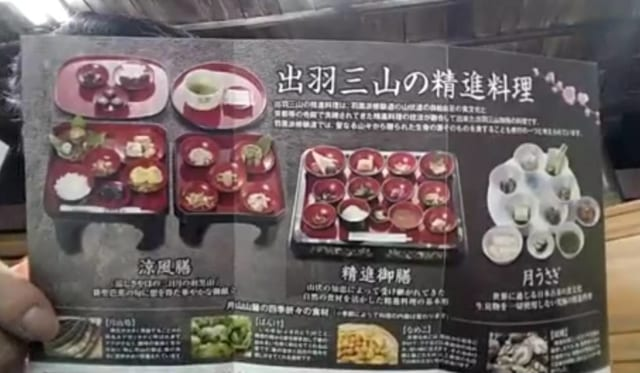 オンライン研修-斎館料理長