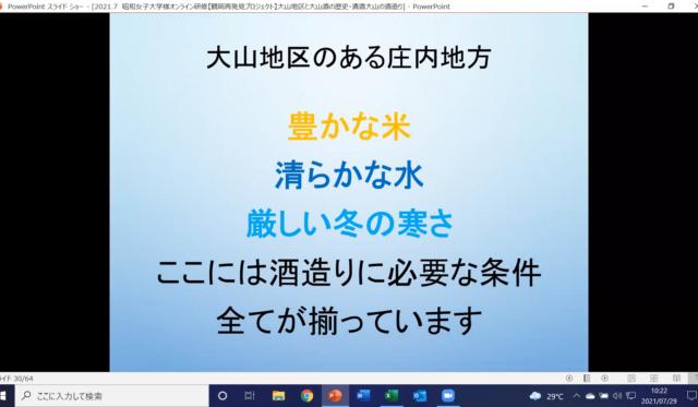 オンライン研修 – 加藤嘉八郎酒造株式会社‐