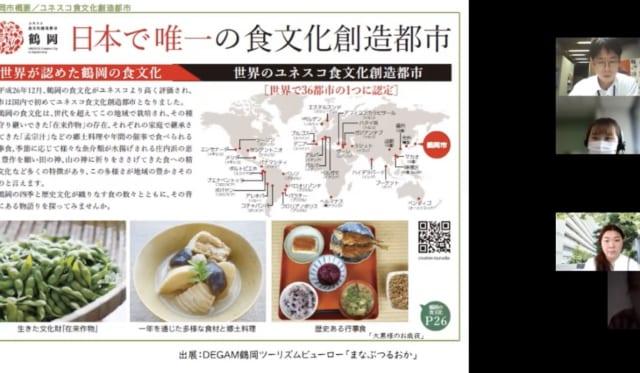 鶴岡市の基本情報レクチャー